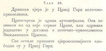 350px-ustav_crne_gore_iz_1905-g